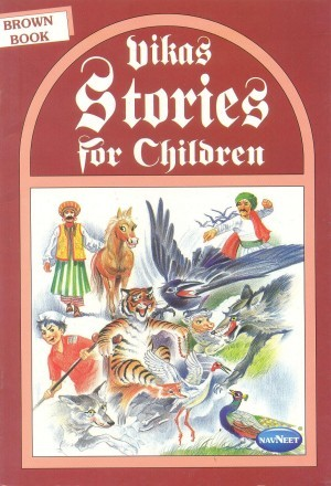 Vikas Stories for Children Brown Book